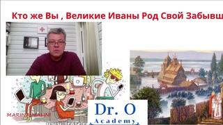Олег НИКИШИН. Кто же Вы, Великие Иваны Род свой забывшие?