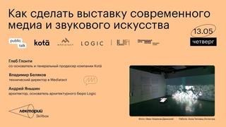 Как сделать выставку современного медиа и звукового искусства