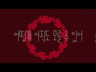 [MV] 스텔라장 (Stella Jang) - 빌런 (Villain) MEME