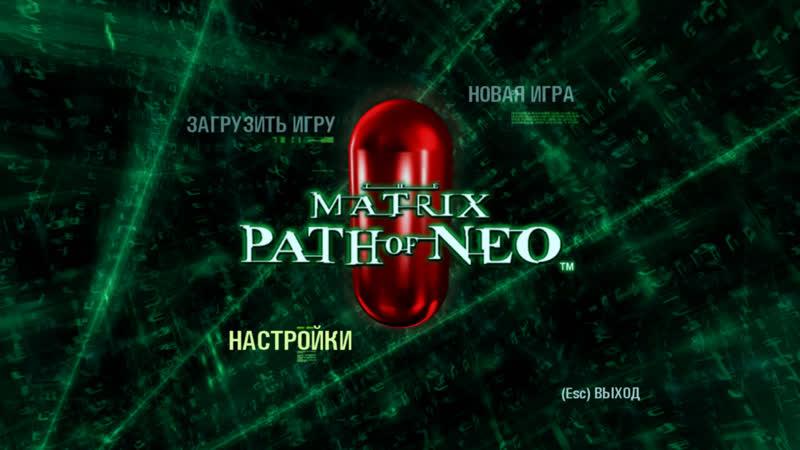 Матрица будем убивать агентов, ностальгия=)