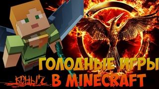 Голодные Игры в Minecraft| СТРАТЕГИЯ ЕСТЬ И ИХ 2
