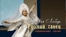 Царевна Лебедь Русский Танец (Чайковский) под гусли - Кирилл Богомилов
