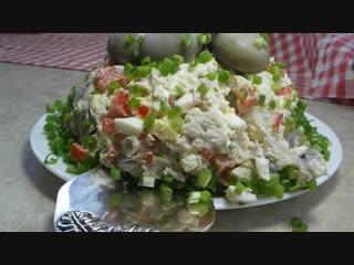 Простои салат с Шикарным вкусом