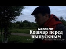 Вырезанная сцена №2 Что делал Иван Архипыч когда ушел от Димы