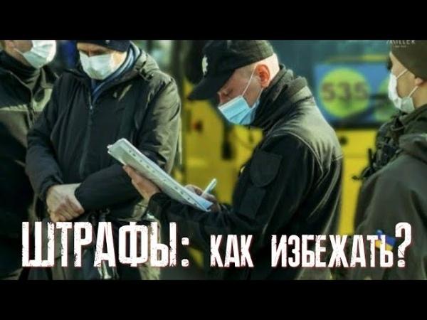 Карантин. Как избегать штрафов. Для Украины!