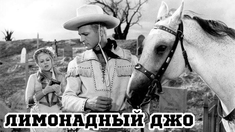 Лимонадный Джо 1964 Комедия вестерн смотреть онлайн без регистрации