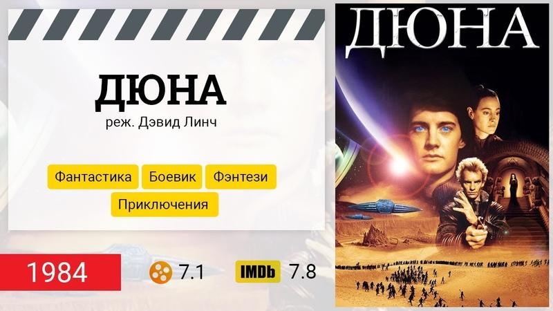 Дюна Dune 1984 Расширенная версия реж Дэвид Линч