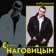 Сергей Наговицын - Улица (kibergrad.com)