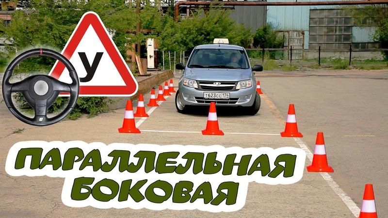 Автодром ГАИ Параллельная парковка Регламент 2016