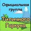 Типичная группа Олега