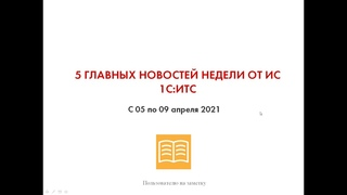 Топ-5 новостей ИС 1С:ИТС за 05-09 апреля