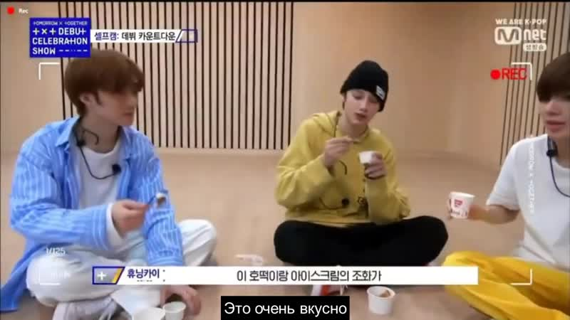TXT DEBUT CELEBRATION SHOW PART 1 RUS SUBS TOMORROW X TOGETHER VLIVE Русские субтитры