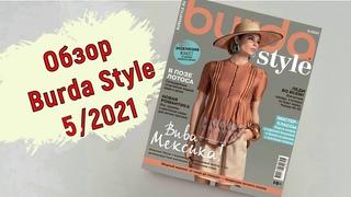 Обзор журнала Burda Style 05/2021. Мексиканские мотивы!