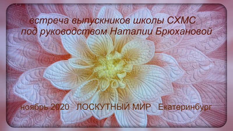 встреча выпускников курсов СХМС под руководством Наталии Брюхановой ноябрь 2020