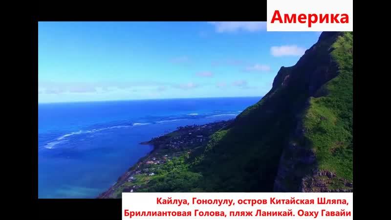Кайлуа Гонолулу остров Китайская Шляпа Бриллиантовая Голова пляж Ланикай Оаху Гавайи Америка