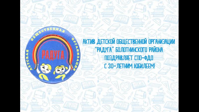 Поздравление СПО ФДО от актива РДОО Радуга Болотнинского района