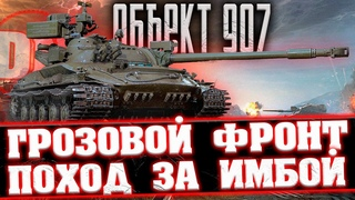ПОХОД ЗА ИМБОЙ●ГРОЗОВОЙ ФРОНТ●QRUPA●РОЗЫГРЫШ ЗОЛОТА●World of Tanks● (18+)