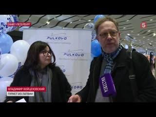 В Пулково прибыли первые туристы по бесплатной электронной визе