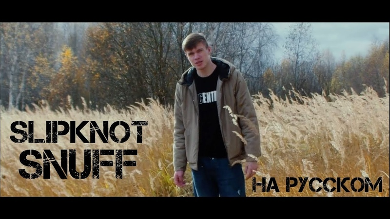 Slipknot - Snuff НА РУССКОМ (ПЕРЕВОД)