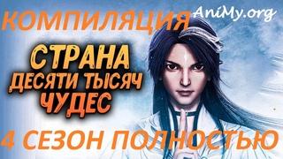 Страна десяти тысяч чудес 4 сезон 1-48 серии ( 129-176 серии) Компиляция / Озвучка Animy
