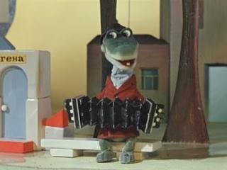 все песни Крокодила Гены ( День рождения,Голубой вагон)