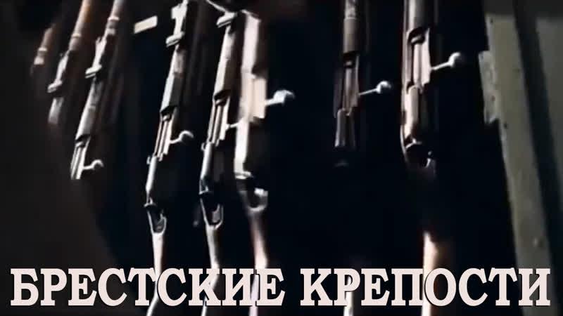 БРЕСТСКИЕ КРЕПОСТИ