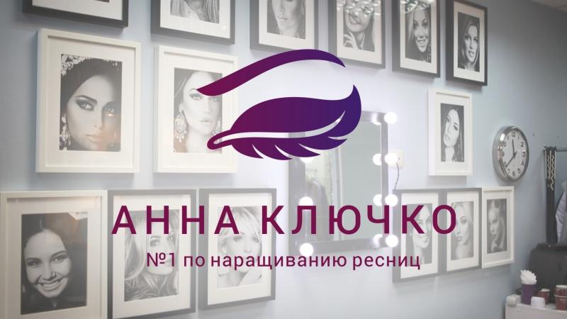 Студия Анны Ключко на Братиславской
