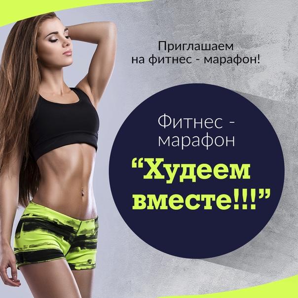 Марафоны Похудения Онлайн.