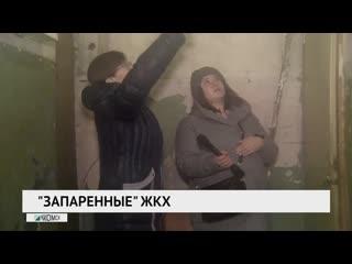 """""""Запаренные"""" ЖКХ"""