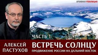 """Алексей Пастухов. """"Встречь Солнцу"""". Часть 1."""