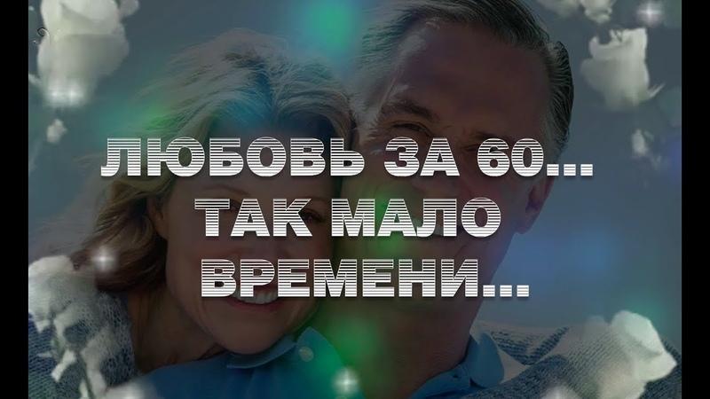 🎵Красивая песня ЛЮБОВЬ ЗА 60 ТАК МАЛО ВРЕМЕНИ