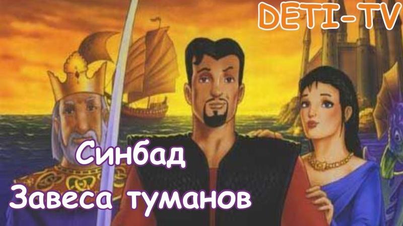 Мультфильм Синбад: Завеса туманов приключения