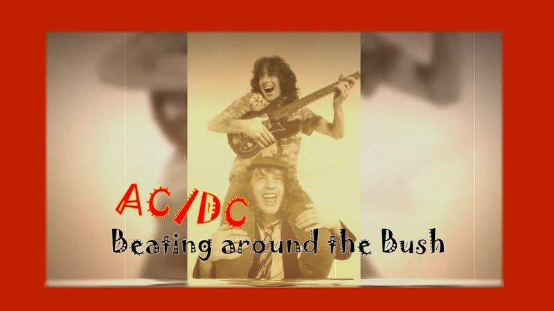 AC DC Beating around the Bush Вокруг да около