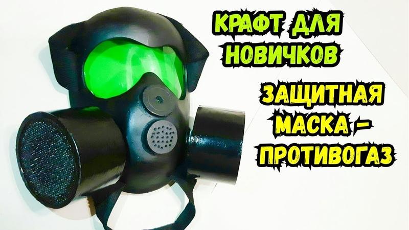 Как сделать маску противогаз своими руками