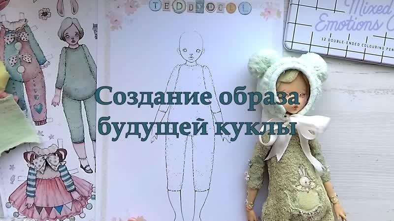 Создание образа авторской куклы, Teddy Doll. Автор Полина Инякина.