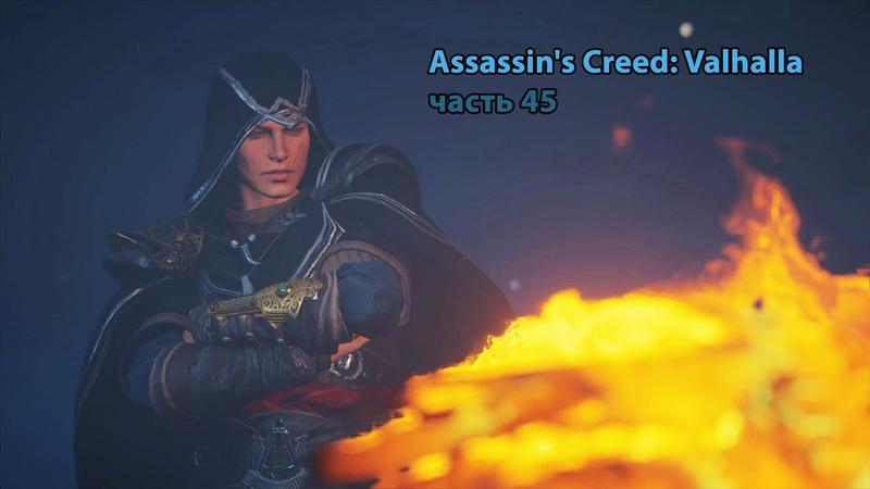 Assassin's Creed Valhalla часть 45
