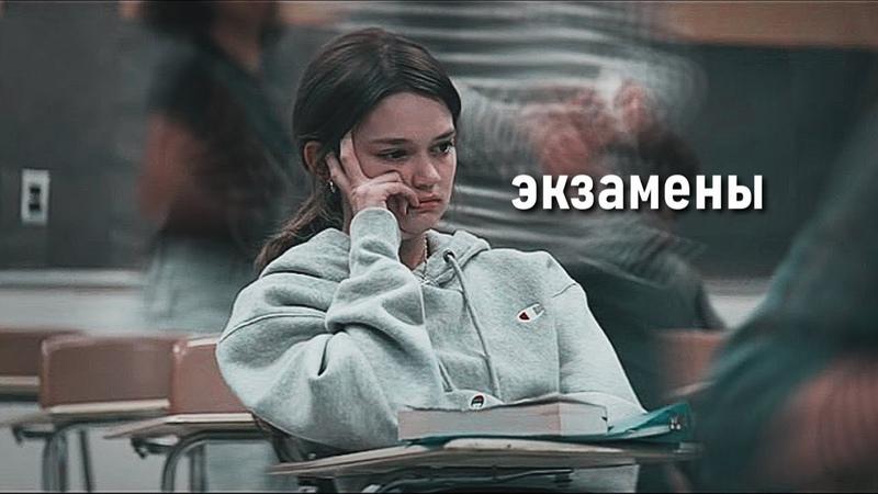 Sad Multifandom Школьное давление