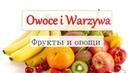 Польский Тема Фрукты и овощи owoce i warzywa
