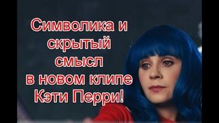 Символика и скрытый смысл в новом клипе Кэти Перри на песню Not The End Of The World