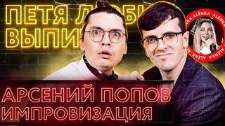 Арсений Попов (Импровизация), а еще у меня сегодня ДЕНЬ РОЖДЕНИЯ!