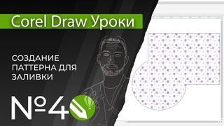 Corel Draw Уроки   03. Создание патерна для заливки в кореле