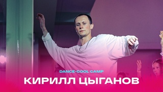 DANCE-COOL CAMP 2021 | GROWNUPS | Цыганов Кирилл