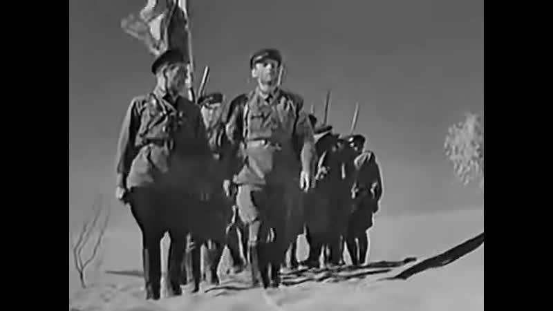 Друзья встречаются вновь 1939 Таджик-фильм басмачи. . СССР. Хф. История, революция, гражданская война, интервенция.
