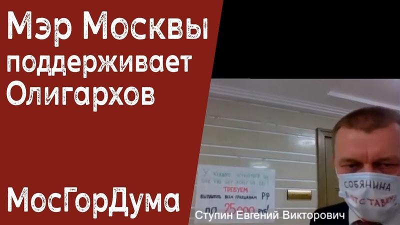 Мэрия Москвы поддерживают олигархов а не народ ЕР тормозят требование о выплате денег населению