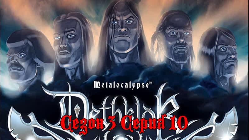 Metalocalypse 3x10 Doublebookedklok aka The Dead Man Металлопокалипсис ДвойнойЗаказанныйКлок Сезон 3 серия 10