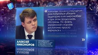«Киев срывает диалог в очередных заседаниях рабочей группы», - Алексей Никоноров.