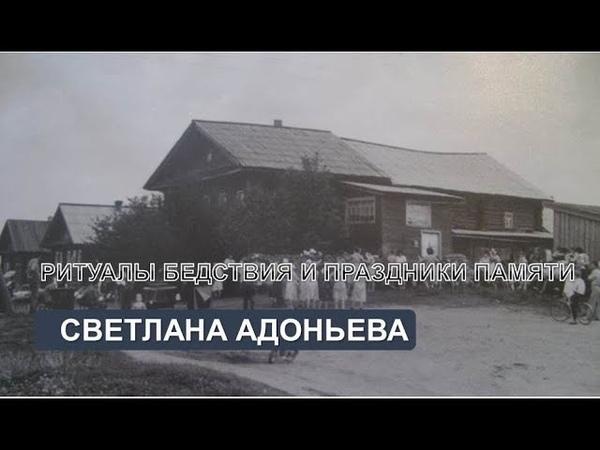 Ритуалы бедствия и праздники памяти С Адоньева