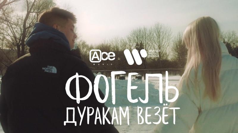 ФОГЕЛЬ Дуракам везёт Lyric Video