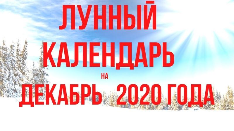 ЛУННЫЙ КАЛЕНДАРЬ НА ДЕКАБРЬ 2020 ГОДА ФАЗЫ ЛУНЫ НОВОЛУНИЕ И ПОЛНОЛУНИЕ В ДЕКАБРЕ 2020 ГОДА