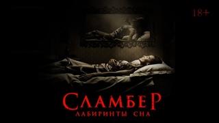 Сламбер - Лабиринты сна (2017)